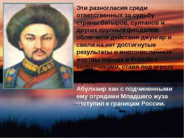 Эти разногласия среди ответственных за судьбу страны батыров, султанов и друг...