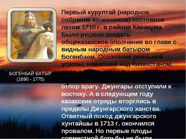 Первый курултай (народное собрание кочевников) состоялся летом 1710 г. в райо...
