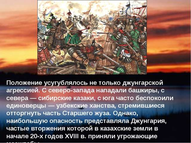 Положение усугублялось не только джунгарской агрессией. С северо-запада напад...