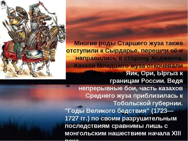 Многие роды Старшего жуза также отступили к Сырдарье, перешли её и направилис...