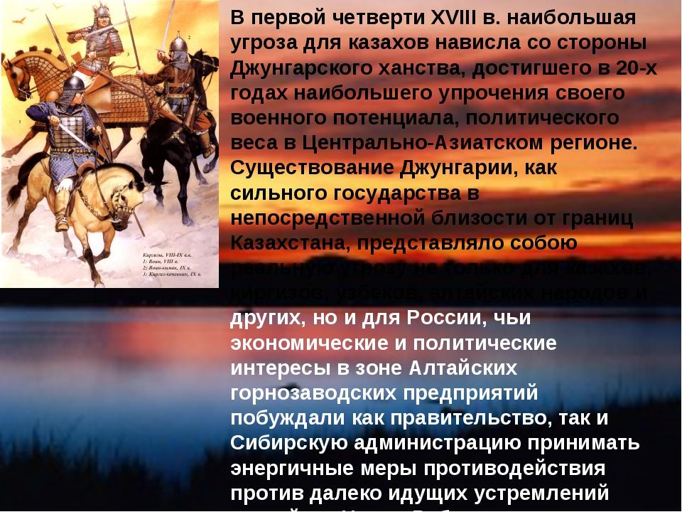 В первой четверти XVIII в. наибольшая угроза для казахов нависла со стороны Д...