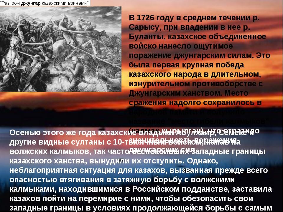 """""""Разгромджунгар казахскими воинами"""" В 1726 году в среднем течении р. Сарысу,..."""