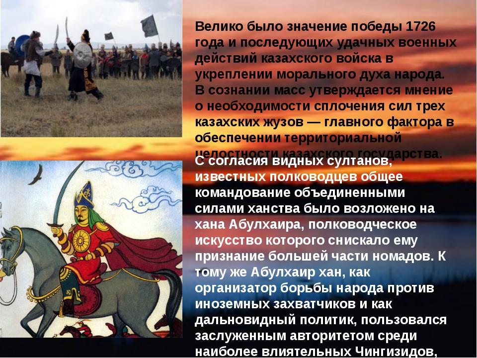 Велико было значение победы 1726 года и последующих удачных военных действий...