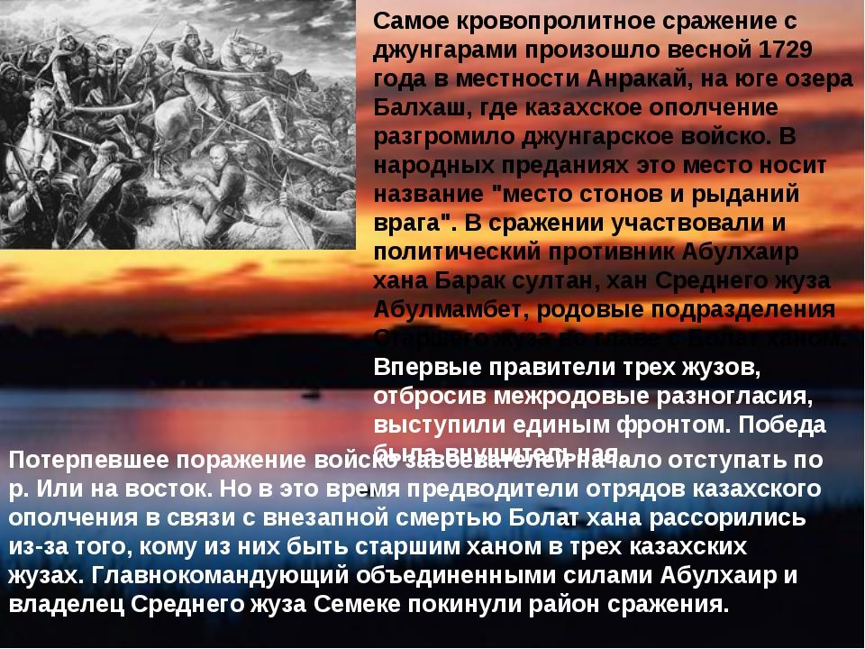 Самое кровопролитное сражение с джунгарами произошло весной 1729 года в местн...