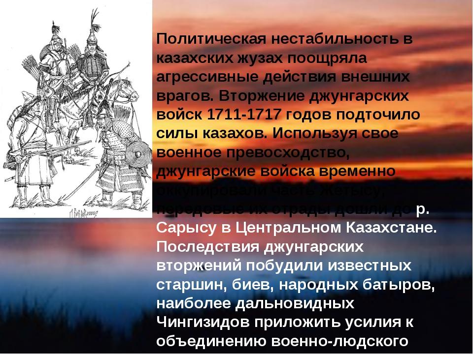Политическая нестабильность в казахских жузах поощряла агрессивные действия в...