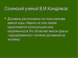 Сочинский ученый В.М.Кондряков Дольмены расположены на линии разлома земной к