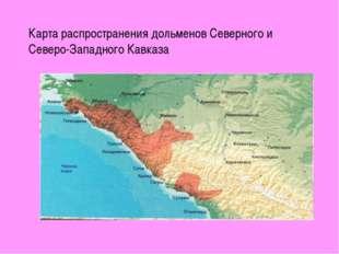 Карта распространения дольменов Северного и Северо-Западного Кавказа