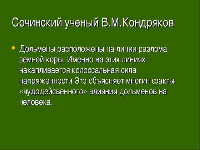 Сочинский ученый В.М.Кондряков Дольмены расположены на линии разлома земной к...