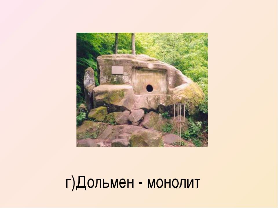 г)Дольмен - монолит