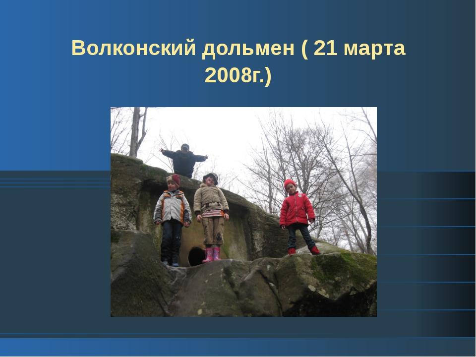 Волконский дольмен ( 21 марта 2008г.)