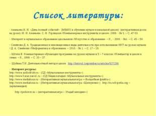Список литературы: - Ананьева И. И. «День полный событий» (MIMIO в обучении м