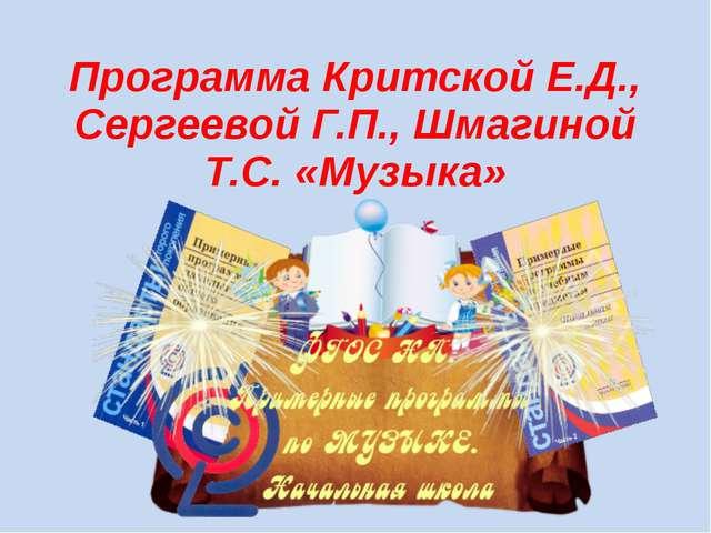 Программа КритскойЕ.Д., СергеевойГ.П., Шмагиной Т.С. «Музыка»