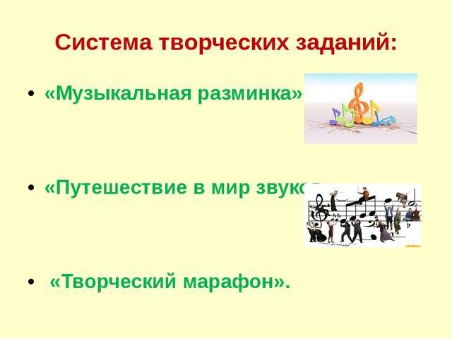 Система творческих заданий: «Музыкальная разминка»; «Путешествие в мир звуков...