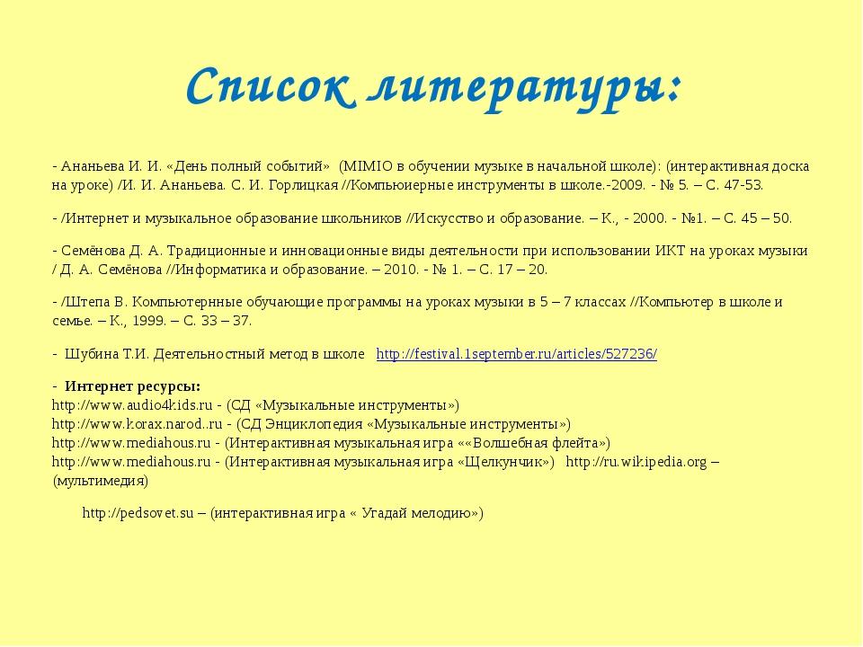 Список литературы: - Ананьева И. И. «День полный событий» (MIMIO в обучении м...