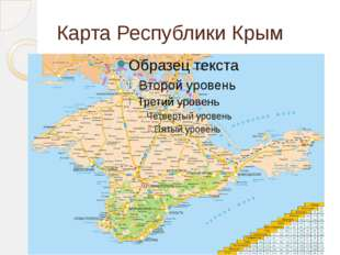 Карта Республики Крым