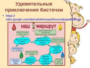 Удивительные приключения Кисточки https://sites.google.com/site/udivitelnyepr