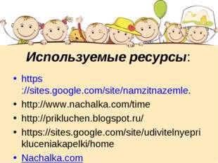 Используемые ресурсы: https://sites.google.com/site/namzitnazemle. http://www
