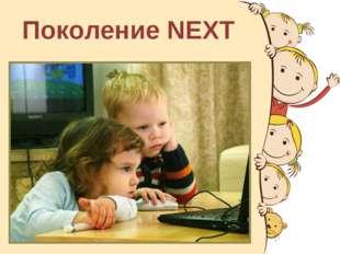 Поколение NEXT