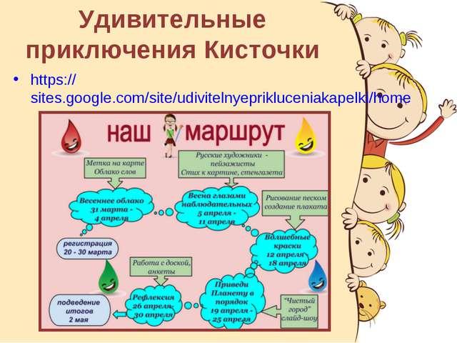 Удивительные приключения Кисточки https://sites.google.com/site/udivitelnyepr...