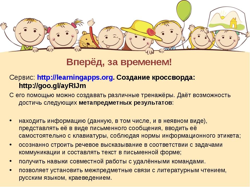 Вперёд, за временем! Сервис: http://learningapps.org. Создание кроссворда: ht...