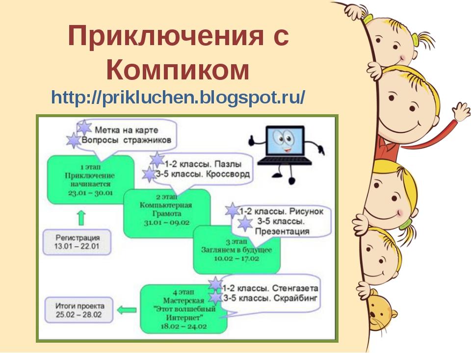 Приключения с Компиком http://prikluchen.blogspot.ru/