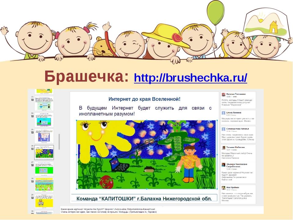 Брашечка: http://brushechka.ru/