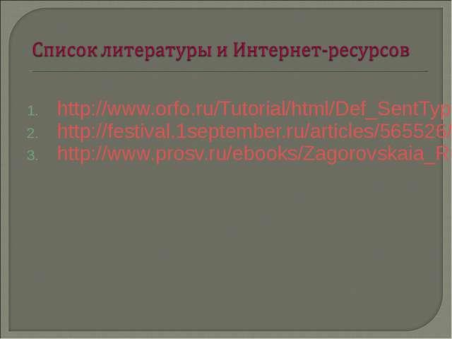 http://www.orfo.ru/Tutorial/html/Def_SentType.htm http://festival.1september....