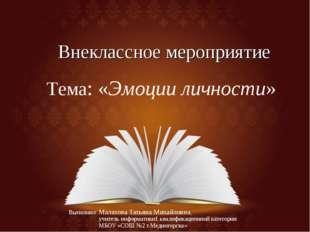Выполнил: Малахова Татьяна Михайловна, учитель информатики1 квалификационной