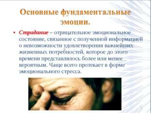 Страдание – отрицательное эмоциональное состояние, связанное с полученной инф