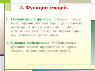 2. Функции эмоций. Организующая функция. Эмоции, прежде всего, организуют нек