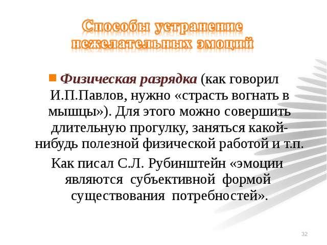 Физическая разрядка (как говорил И.П.Павлов, нужно «страсть вогнать в мышцы»)...