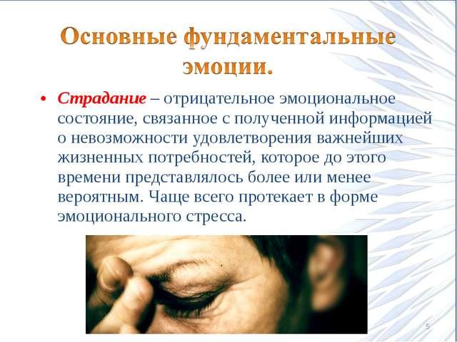 Страдание – отрицательное эмоциональное состояние, связанное с полученной инф...