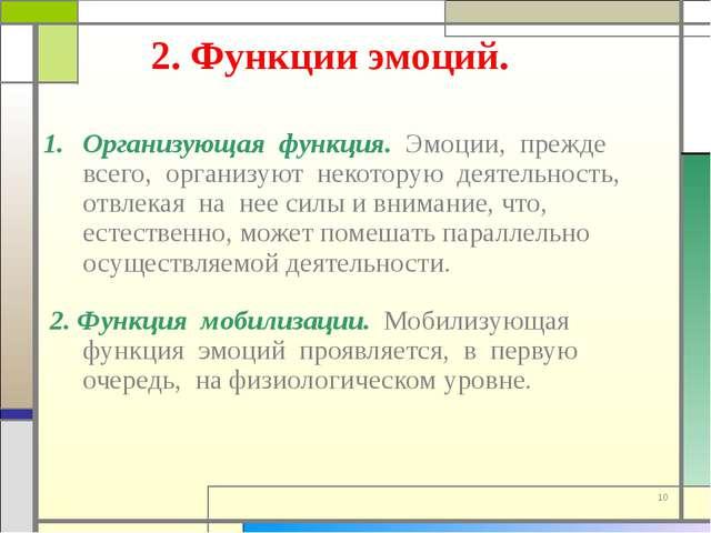2. Функции эмоций. Организующая функция. Эмоции, прежде всего, организуют нек...