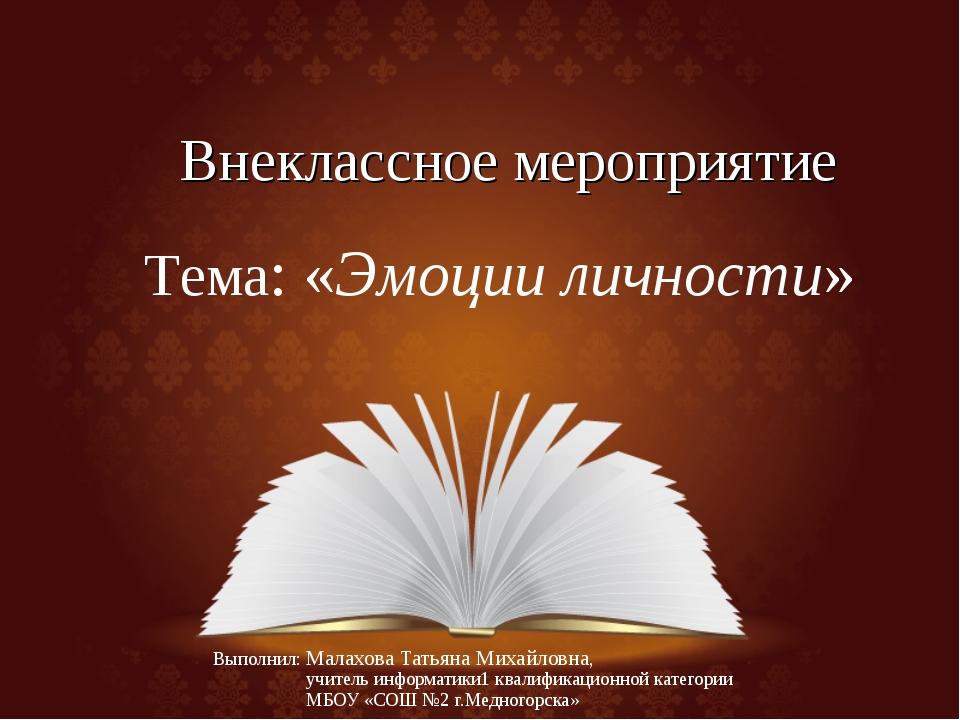 Выполнил: Малахова Татьяна Михайловна, учитель информатики1 квалификационной...