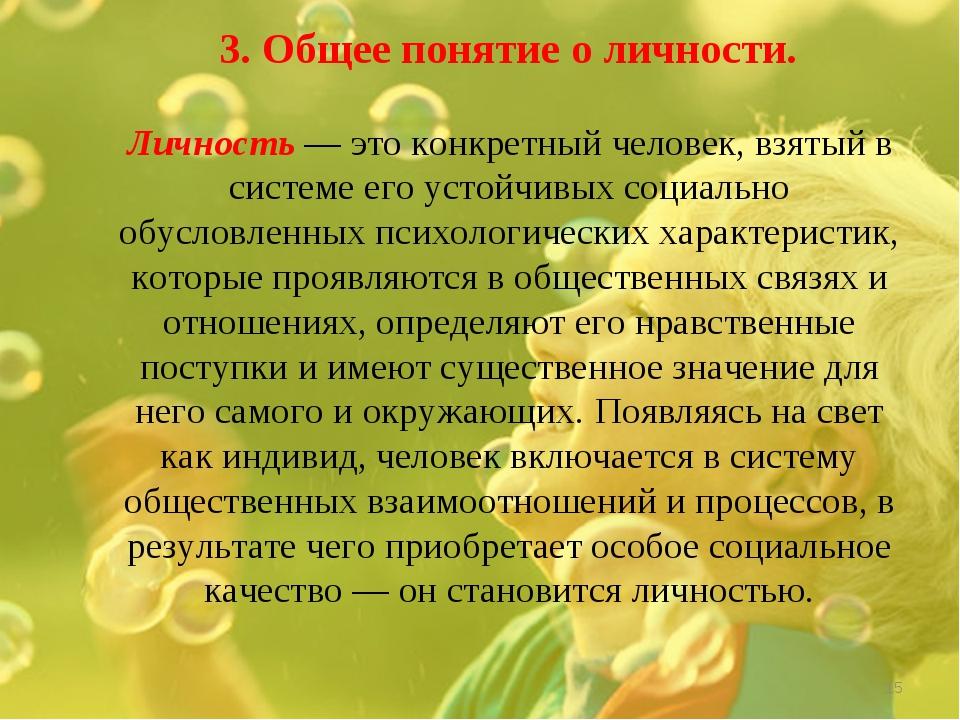 3. Общее понятие о личности. Личность — это конкретный человек, взятый в сис...