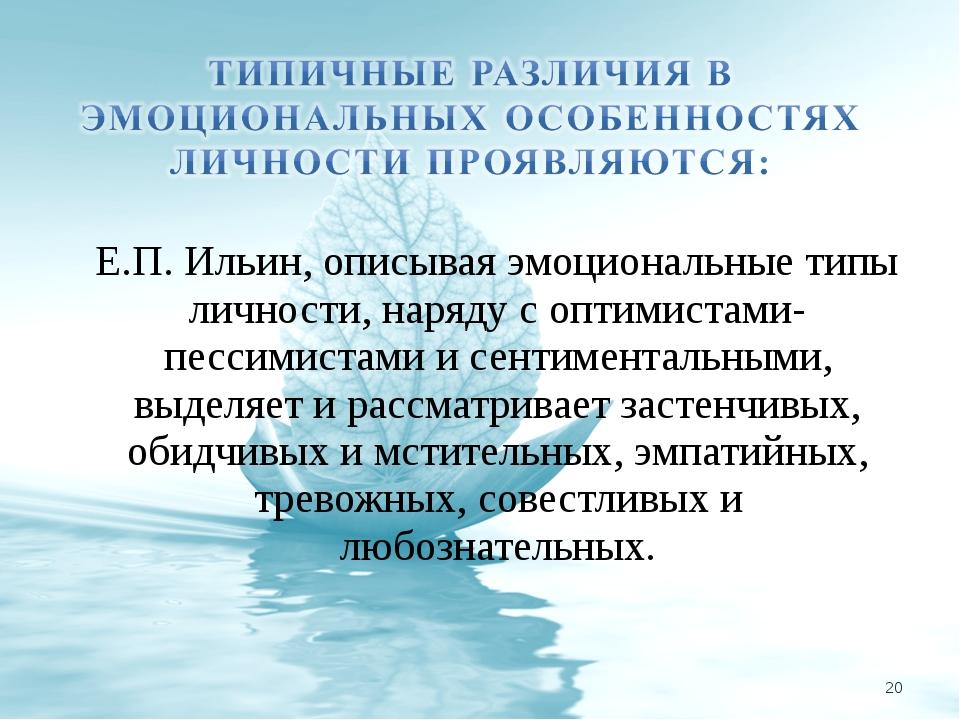 Е.П. Ильин, описывая эмоциональные типы личности, наряду с оптимистами-песси...
