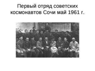 Первый отряд советских космонавтов Сочи май 1961 г.