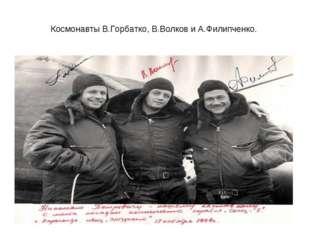 Космонавты В.Горбатко, В.Волков и А.Филипченко.