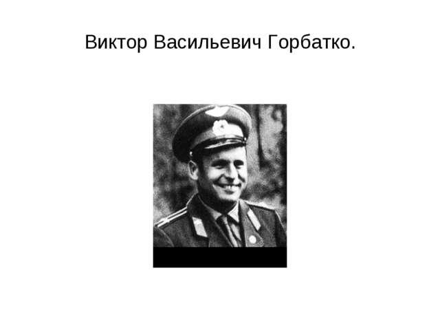 Виктор Васильевич Горбатко.
