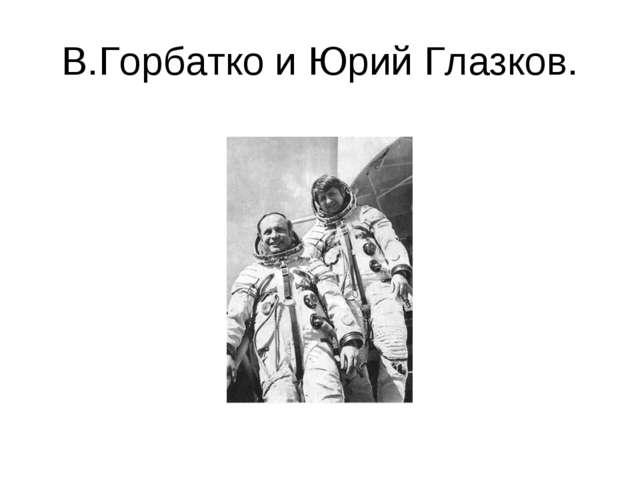 В.Горбатко и Юрий Глазков.