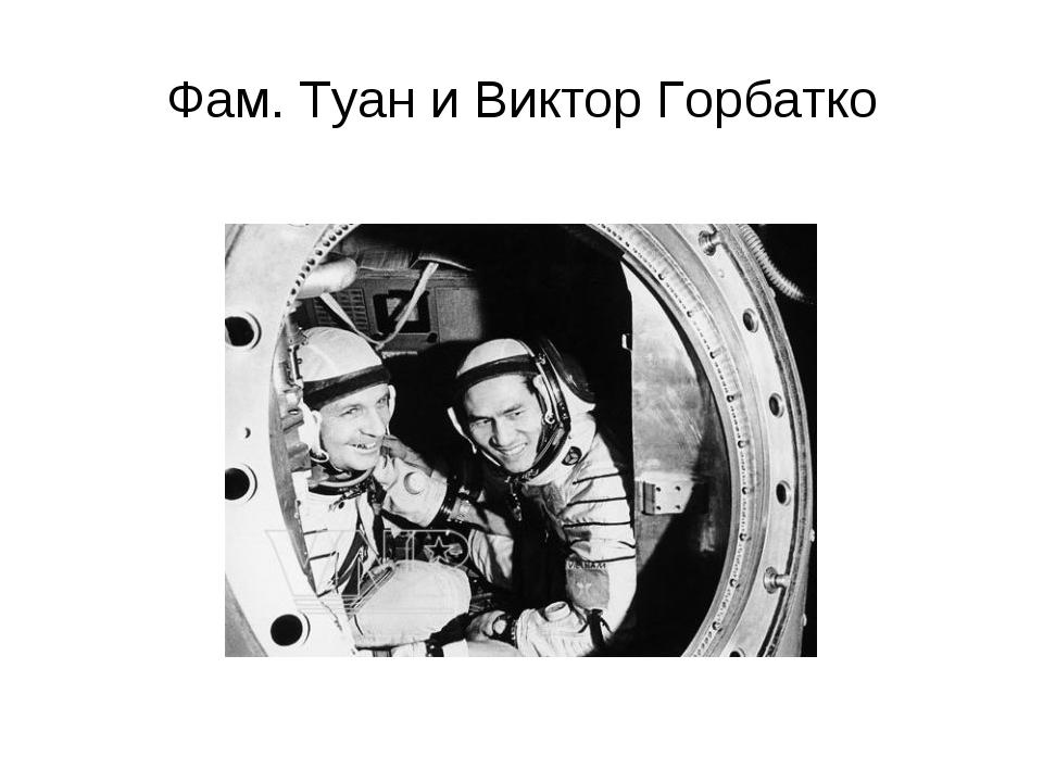 Фам. Туан и Виктор Горбатко