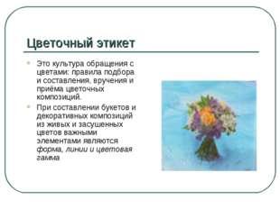 Цветочный этикет Это культура обращения с цветами: правила подбора и составле