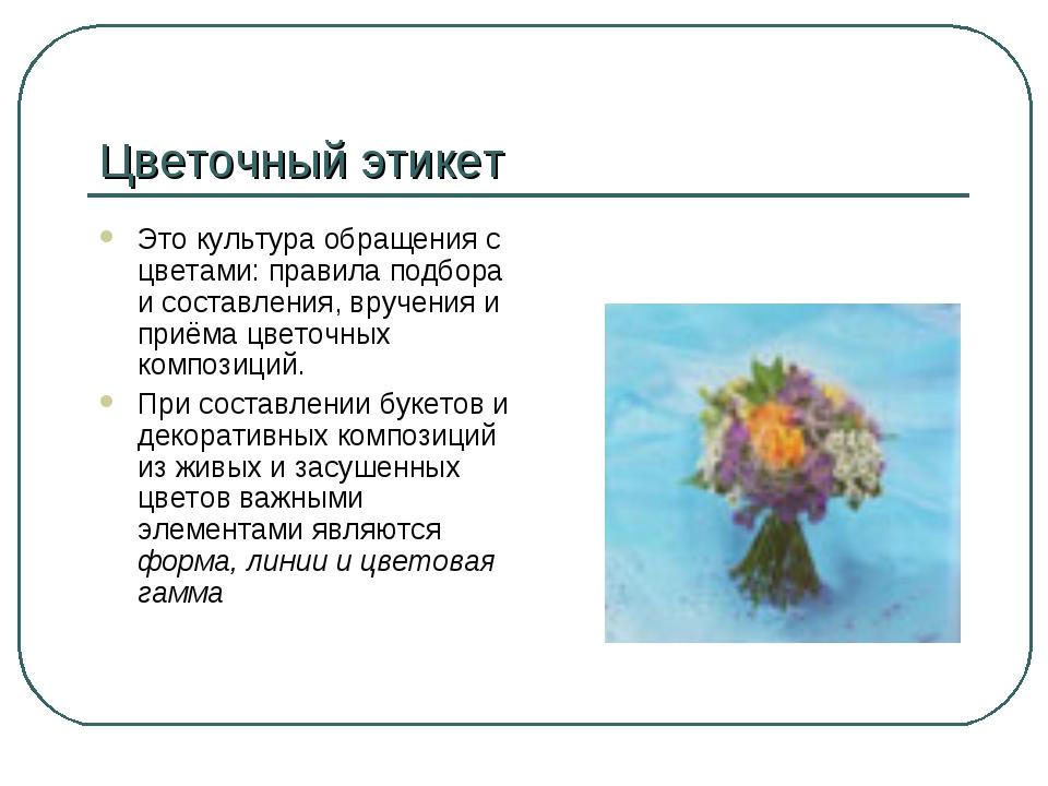 Цветочный этикет Это культура обращения с цветами: правила подбора и составле...