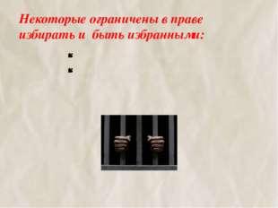 Некоторые ограничены в праве избирать и быть избранными: лица, признанные суд