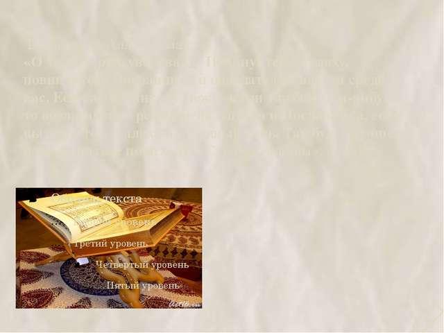 Всевышний Аллах сказал: «О те, которые уверовали! Повинуйтесь Аллаху, повину...