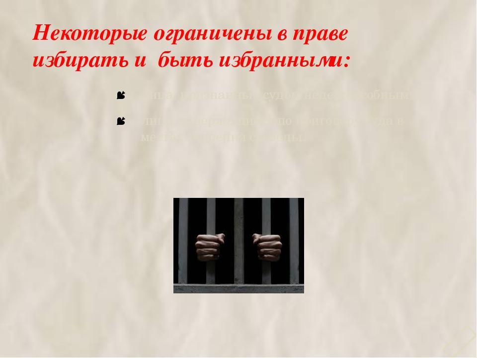 Некоторые ограничены в праве избирать и быть избранными: лица, признанные суд...