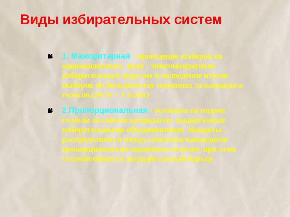 Виды избирательных систем 1. Мажоритарная - проведение выборов по одномандатн...