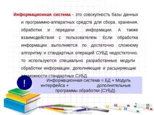 """Составитель: Малахова Т.М., учитель информатики МБОУ """"СОШ №2 г.Медногорска"""" *"""