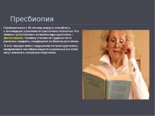 Пресбиопия Приблизительно к 60-летнему возрасту способность каккомодацииутр