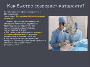 Как быстро созревает катаракта? По наблюдениям офтальмохирургов, у 12%пациен